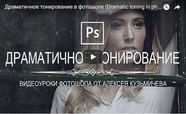 Драматичное тонирование в Photoshop