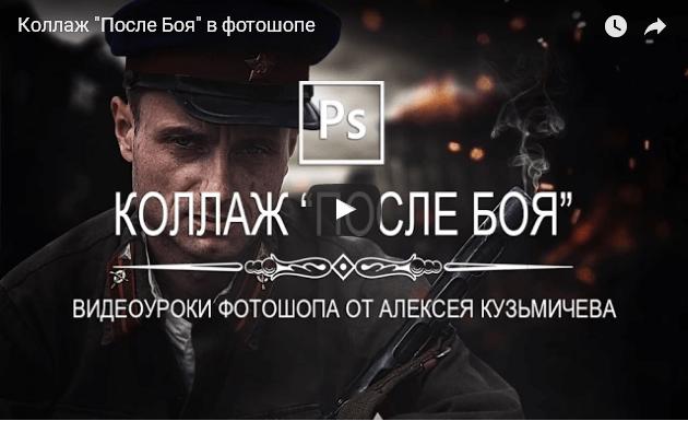 """Коллаж """"После Боя"""" в Photoshop"""