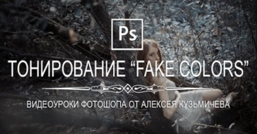 """Тонирование в стиле """"Fake Colors"""" в Photoshop"""