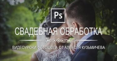 Обработка свадебной фотографии в Photoshop