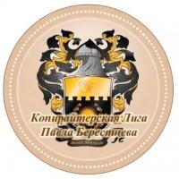 Копирайтерская Лига Павла Берестнева