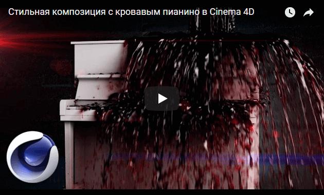 Композиция с кровавым пианино в Cinema 4D