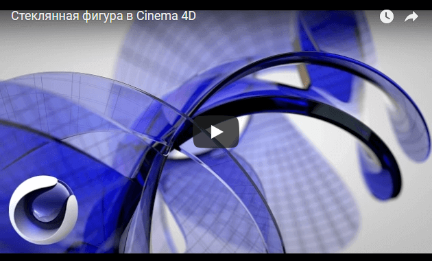 Стеклянная фигура в Cinema 4D