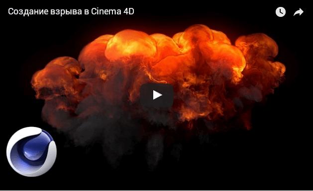 Создание взрыва в Cinema 4D