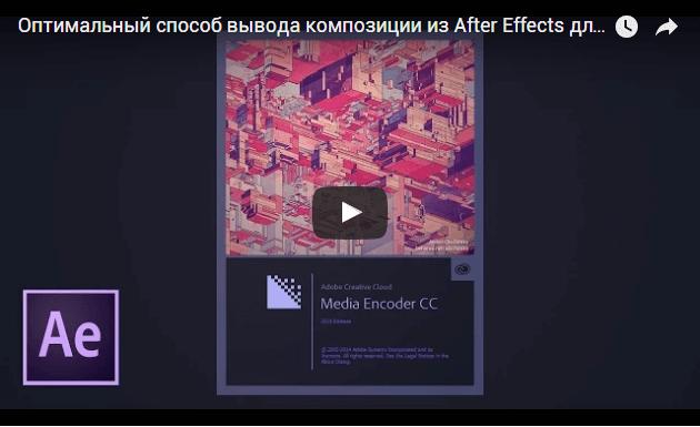 Вывод композиции из After Effects для YouTube и Vimeo