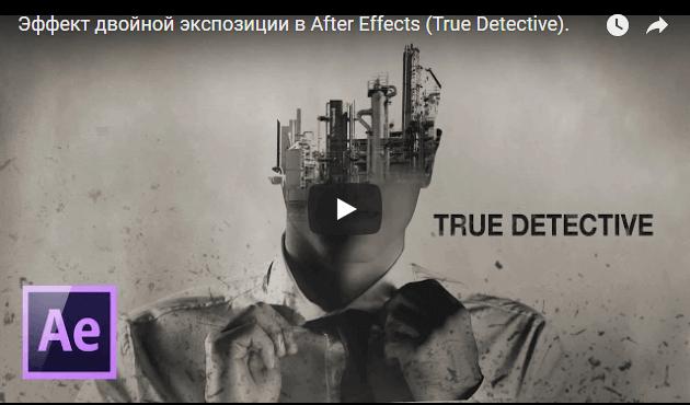 Эффект двойной экспозиции в After Effects