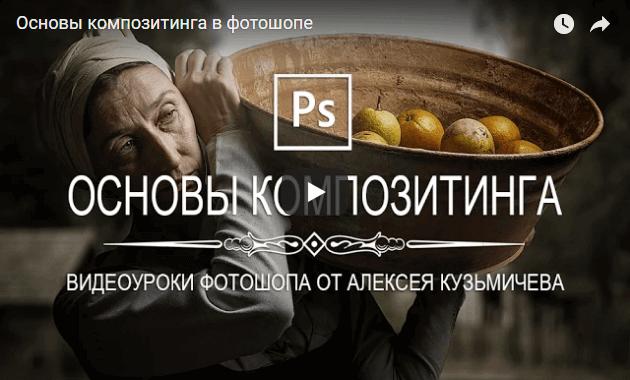 Основы композитинга в Photoshop