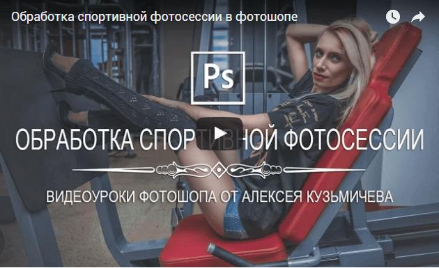 Обработка спортивной фотосессии в Photoshop