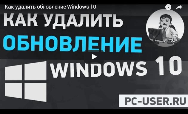Удаляем обновление Windows 10