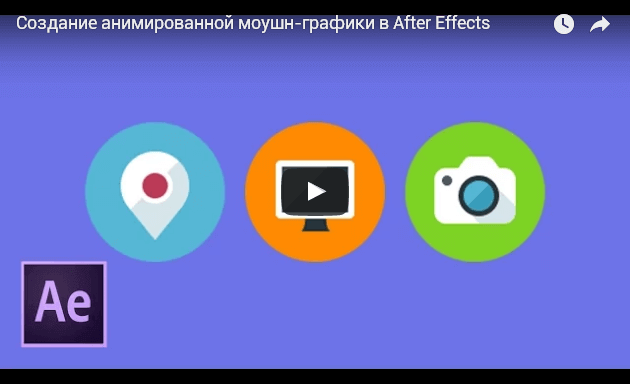 Анимация моушн-графики в After Effects