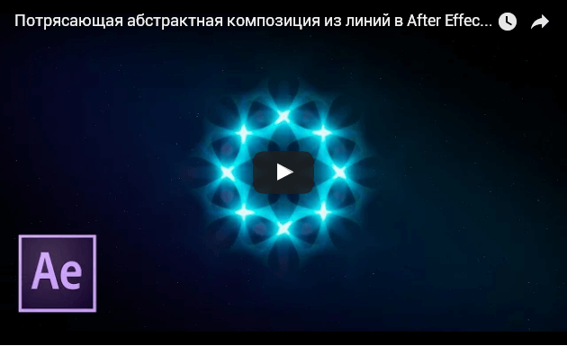 Абстрактная композиция из линий в After Effects
