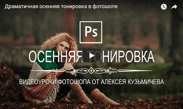 Драматичная осенняя тонировка в Photoshop