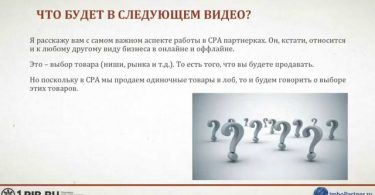 Плюсы и минусы CPA-партнерок