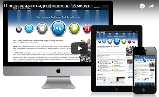 Шапка сайта с видеофоном в Adobe Muse