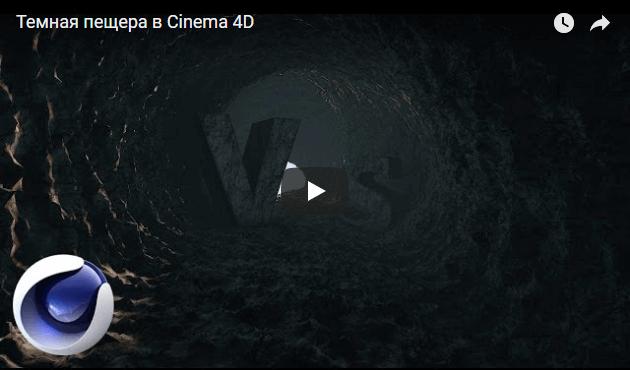 Темная пещера в Cinema 4D