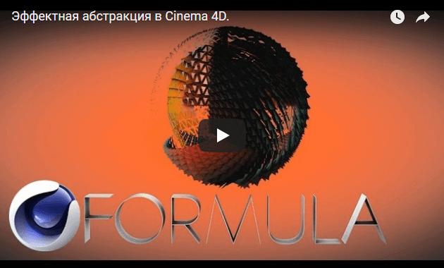 Эффектная абстракция в Cinema 4D