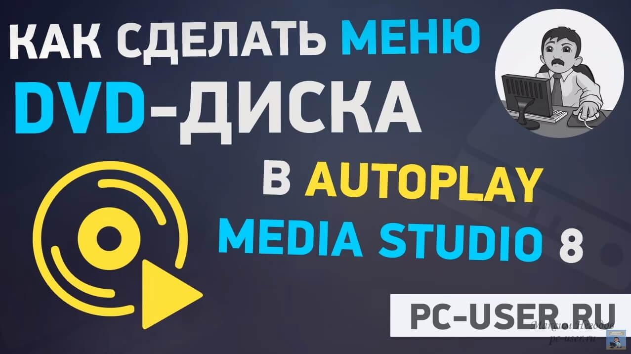 Как сделать меню DVD-диска в Autoplay Media Studio