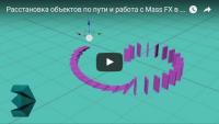 Расстановка объектов по пути и работа с Mass FX