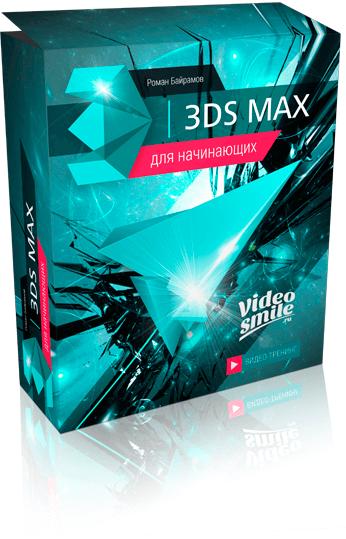 3ds Max для начинающих