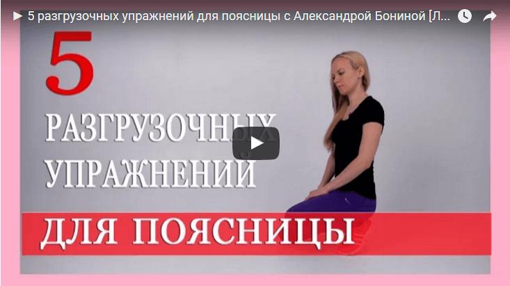 5 разгрузочных упражнений для поясницы