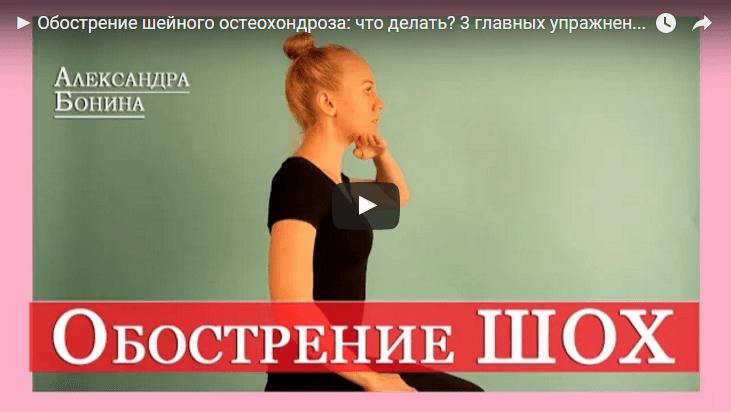 3 упражнения при обострении шейного остеохондроза