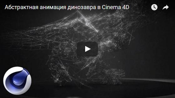 Абстрактная анимация динозавра