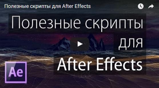 Полезные скрипты для After Effects