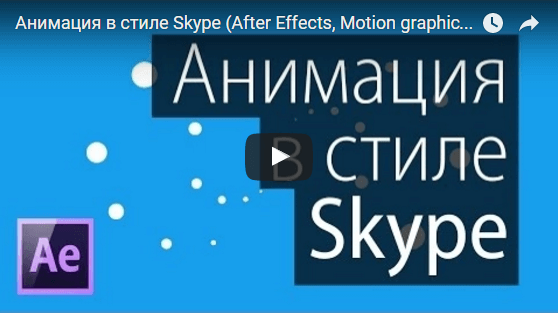 Анимация в стиле Skype