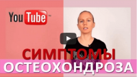 Основные симптомы шейного остеохондроза