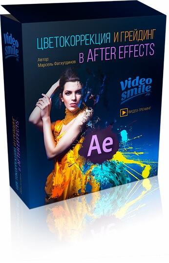 Цветокоррекция и грейдинг в After Effects
