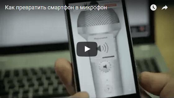 Превращаем смартфон в микрофон