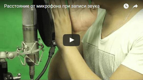 Расстояние от микрофона