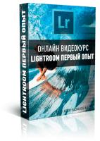 Ретушь для новичка в программе Lightroom