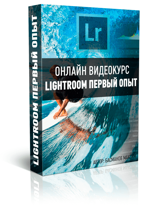 Ретушь для новичка в программе Lightroom