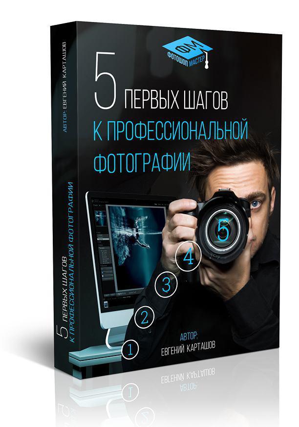 5 шагов к профессиональной фотографии