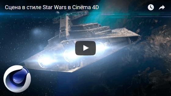 Сцена в стиле Star Wars