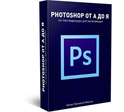 Photoshop от А до Я