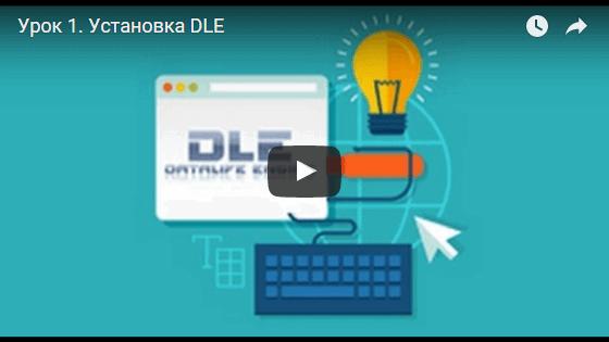 Установка DataLife Engine
