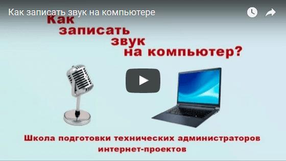 Запись звука на компьютере
