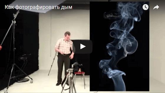 Съёмка дыма