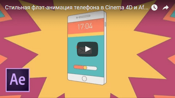 Флэт-анимация телефона