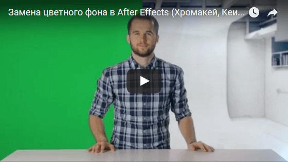 Замена фона Chroma Key в видео