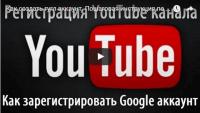 Регистрация YouTube канала