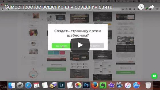 Самое простое решение для создания сайта
