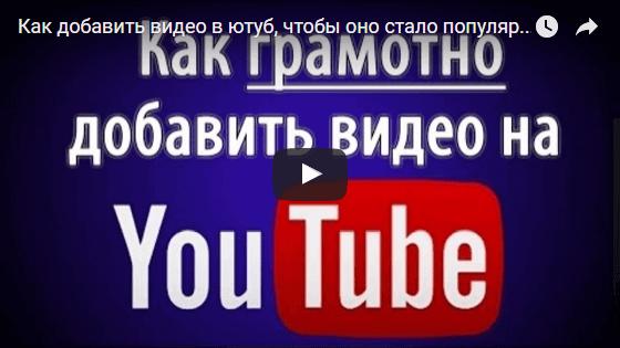 Грамотное добавление видео в YouTube