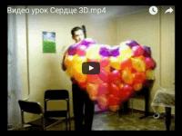 3D сердце из шаров линколунов