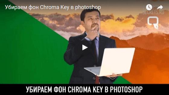 Убираем фон Chroma Key