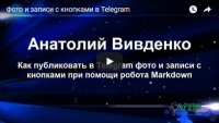 Фото и записи с кнопками в Telegram