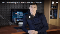 Создание Telegram-канала