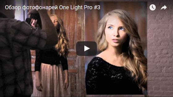 Светодиодные фонари для фотосъемки